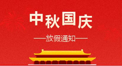 title='【放假通知】丹阳市妇幼保健院2020年国庆、中秋节放假相关通知'